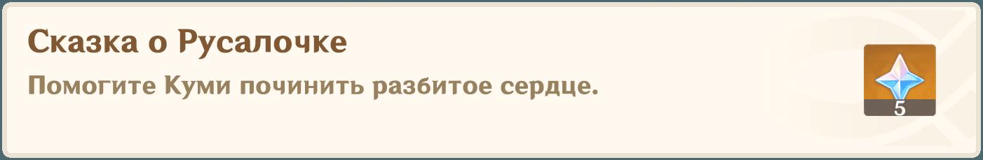 Достижение Сказка о Русалочке