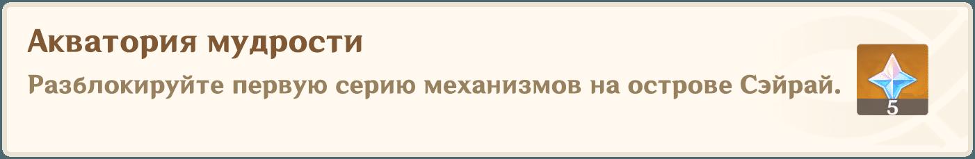 Достижение  Акватория Мудрости
