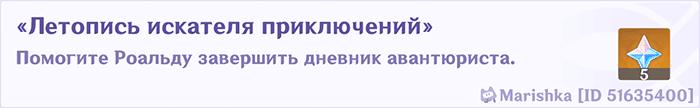 Достижение в genshin Impact Летопись искателя приключений